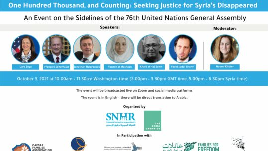 Event Sideded with the meeting of the UNHCR